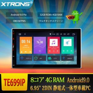 (TE699IP) XTRONS 8コア Android9.0 静電式2DIN一体型車載PC DVDプレーヤー 6.95インチ カーナビ RAM4GB+ROM32GB OBD2 WIFI GPS ワイドFM|mycarlife-jp