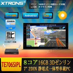 (TE706SIPL) XTRONS 8コア Android8.0 RAM4GB フルセグ 地デジ搭載 アプリ連動操作可 最新16GB地図付 静電式 2DIN 7インチ カーナビ OBD2 ミラーリング 4G WIFI|mycarlife-jp