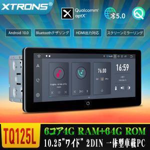(TBX125L) XTRONS 10.25インチ ワイドスクリーン 8コア ROM64GB RAM...
