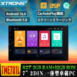 (TBX709L) XTRONS 7インチ 8コアAndroid9.0 ROM64GB+RAM4GB 静電式2DIN一体型車載PC カーナビ OBD2 4G WIFI ミラーリング TPMS対応 ワイドFM|mycarlife-jp