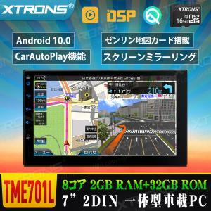 (TBX709L) XTRONS 7インチ 8コアAndroid9.0 ROM64GB+RAM4GB 静電式2DIN一体型車載PC 最新16GB地図付 カーナビ OBD2 4G WIFI ミラーリング TPMS ワイドFM|mycarlife-jp