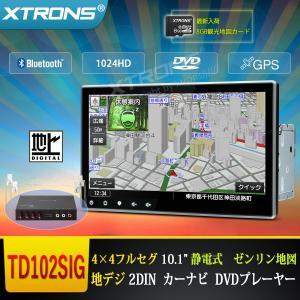 (TD102SIG)お得! XTRONS 10.1インチ 2DIN 4x4地デジ フルセグ 静電式一体型 カーナビ 最新8G観光地図 DVDプレーヤー ドライブレコーダー同梱可 mycarlife-jp