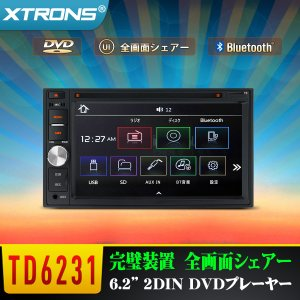 (TD6231)お得 XTRONS 6.2インチ 2DIN カーオーディオ DVDプレーヤー 全画面シェア 高画質 Bluetooth USB SD FM ステアリングコントロール|mycarlife-jp