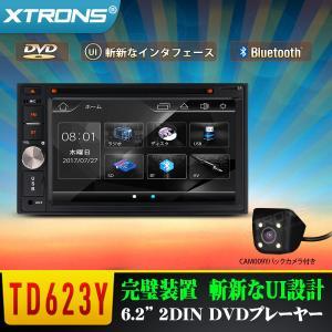 (TD623YCA)XTRONS 期間限定 特価 6.2インチ 2DIN DVDプレーヤー バックカメラ付 高画質 ブルートゥース USB SD FM ステアリングコントロール エコライザー調整可 mycarlife-jp