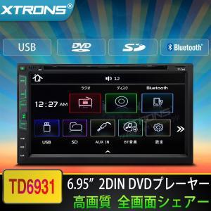 (TD6931)XTRONS 新発売 6.95インチ 2DIN DVDプレーヤー カーオーディオ 高画質 全画面シェア ブルートゥース USB SD FM ステアリングコントロール|mycarlife-jp