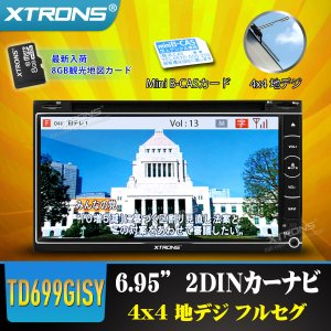 (TD699GISY)人気 XTRONS 最新 地デジ 4x4フルセグ 2DIN 7インチ カーナビ DVDプレーヤー 最新入荷8G ゼンリン観光地図 ブルートゥース USB|mycarlife-jp