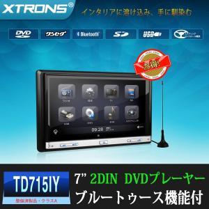 (TD715IY)お得整備済品 XTRONS・7インチ 2DIN DVD プレーヤー・インダッシュ・ワンセグ・ブルートゥース iPod USB SD FM