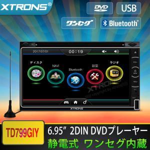 (TD799GIY)おすすめ XTRONS 新発売 6.95インチ 高画質 2DIN カーナビ ワンセグ カーオーディオ DVDプレーヤー 最新入荷ゼンリン地図 ブルートゥース USB SD|mycarlife-jp