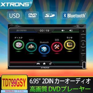 (TD799GY)XTRONS 新発売 6.95インチ 高画質 2DIN カーナビ カーオーディオ DVDプレーヤー 最新入荷ゼンリン地図 ブルートゥース USB SD対応 るるぶデータ搭載|mycarlife-jp