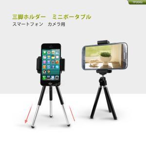 (TPOD02)スマートフォン・カメラ用 三脚ホルダー 自撮りホルダー 伸縮式 小型 軽量 コンパクト mycarlife-jp