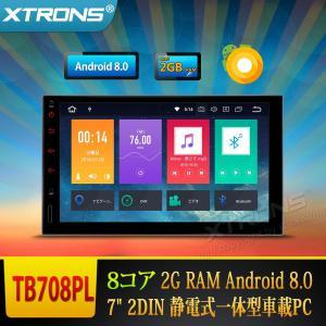 【3000円OFF・在庫処分セール】(TE706PL) XTRONS 7インチ 8コアAndroid8.0 ROM32GB+RAM4GB 2DIN一体型車載PC 高画質 カーナビ OBD2 TPMS搭載可 ミラーリング|mycarlife-jp