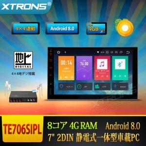 (TE706SIPL) XTRONS 8コア Android8.0 RAM4GB フルセグ 4x4地デジ搭載 アプリ連動操作可 静電式 2DIN 7インチ カーナビ OBD2 TPMS搭載可 ミラーリング 4G WIFI|mycarlife-jp