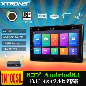 (TM100SIL) XTRONS 8コア Android8.1 1DIN 2DIN 10.1インチ カーナビ フルセグ 地デジ搭載 マルチウィンドウ OBD2 4G WIFI ミラーリング|mycarlife-jp