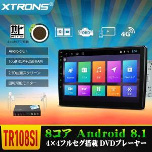 【3300円OFF・在庫処分セール】(TR108SI) XTRONS 8コア Android8.1 2DIN 車載PC 10.1インチ 地デジ フルセグ DVDプレーヤー カーナビ OBD2 WIFI ミラーリング|mycarlife-jp