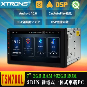 (TS708L)XTRONS 7インチ 2DIN 静電式車載PC Android 8.1 高画質 カーステレオ カーオーディオ カーナビ 4G WIFI ミラーリング OBD2 DVR対応 全画面シェアー|mycarlife-jp