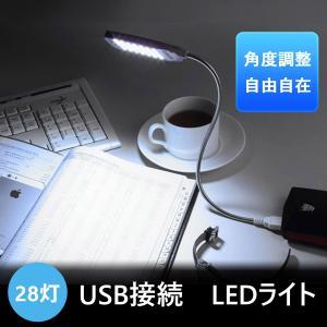 (USBL01)デスクライト LED搭載 高輝度28灯 360度自由調整 パソコン・モバイルバッテリー・ACアダプター接続可能 LEDライト USBライト mycarlife-jp