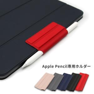 In-line Apple Pencil専用 マグネットホルダー iPad カバーに取り付け邪魔にな...