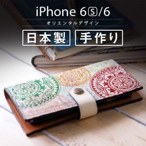 iPhone6s/6 ケース 手帳型 日本製 アトリエコエラ ハンドメイドレザーダイアリー オリエンタルデザイン 本革 アイフォン