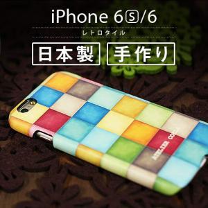 iPhone6s/6 ケース 日本製 アトリエコエラ ハンドメイドレザーカバー レトロタイル 本革 アイフォン バータイプ