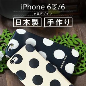 iPhone6s/6 ケース 日本製 アトリエコエラ ハンドメイドレザーカバー 水玉デザイン 本革 アイフォン バータイプ