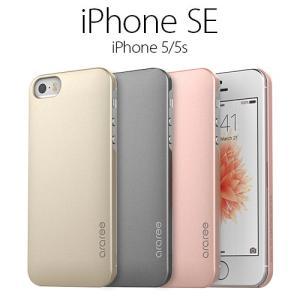 iPhone SE ケース カバー araree Half(アラリー ハーフ)