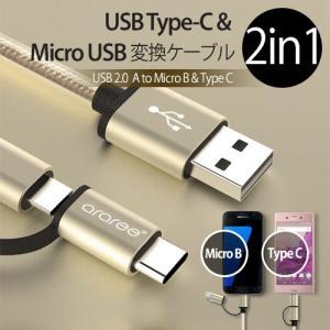 USB Type C & Micro USB (2in1タイプ)USB2.0 変換ケーブル 1m 充電 データ転送対応 araree