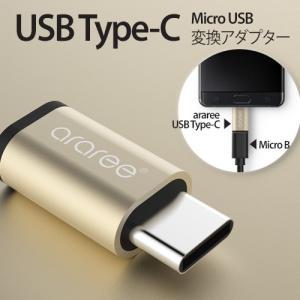 USB type C MicroUSB変換アダプター araree