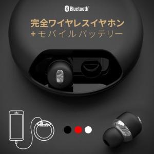 【訳あり アウトレット】Bluetooth 完全ワイヤレスイヤホン Air Twins(エアーツインズ)モバイルバッテリー付き 超小型 左右独立 完全独立 低反発