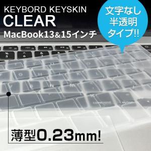 MacBook Air /MacBook Pro 13インチ 15インチ キーボードカバー クリア BEFiNE キースキン(ビファイン)マックブック 透明