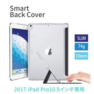 iPad Pro 10.5インチ ケース Smart Back Cover スマートバックカバー 半...