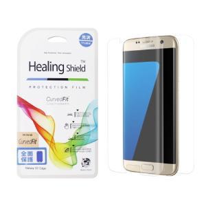 [Yahoo限定販売]Galaxy S7 edge 全画面保護フィルム Healing Shield Curved Fit