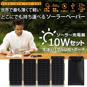 ソーラー充電器 YOLK Solar Paper(ヨーク ソーラーペーパー)10Wセット ソーラーチ...
