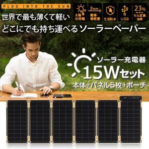 Solar Paper(ソーラーペーパー) は、太陽の下でパネルを開き、USBケーブルをつなげるだけ...