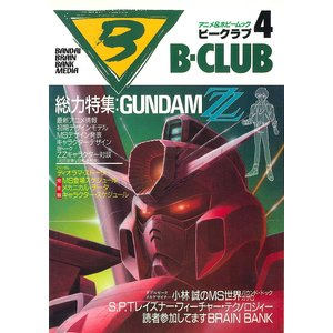 バンダイ出版 B-CLUB ビークラブ 各号