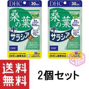 糖分が気になる方へ、生活習慣対策! 中国や日本で古くから健康茶として親しまれてきた桑の葉。近年の研究...