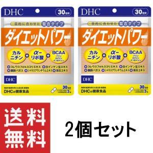 DHC ダイエットパワー 30日分×2袋 サプリメント