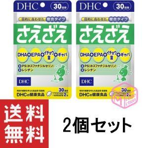 DHC さえざえ 30日分×2袋 サプリメント