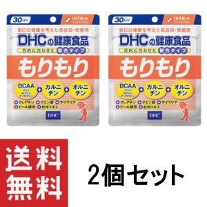 DHC もりもり 30日分 120粒 2個セット サプリメント