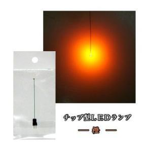 チップLEDランプ 橙 【極細リード線&コネクタ付】|mycraft