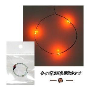 チップLEDランプ3連 橙 ロングサイズ410mm 【極細リード線&コネクタ付】|mycraft