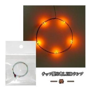 チップLEDランプ5連 橙 ロングサイズ570mm 【極細リード線&コネクタ付】|mycraft