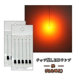 チップLEDランプ 橙(超高輝度) 【極細リード線&コネクタ付】 10本セット|mycraft