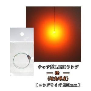 チップLEDランプ 橙(超高輝度) ロングサイズ250mm 【極細リード線&コネクタ付】|mycraft