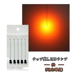 チップLEDランプ 橙(超高輝度) 【極細リード線&コネクタ付】 5本セット|mycraft