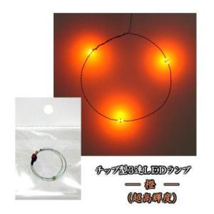 チップLEDランプ3連 橙(超高輝度) 【極細リード線&コネクタ付】|mycraft