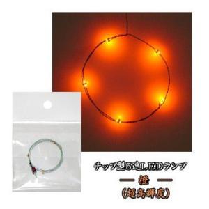チップLEDランプ5連 橙(超高輝度) 【極細リード線&コネクタ付】|mycraft