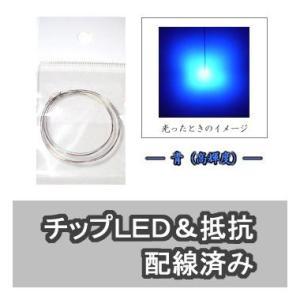 チップLED 青 【LED&抵抗配線済】 2本入り|mycraft