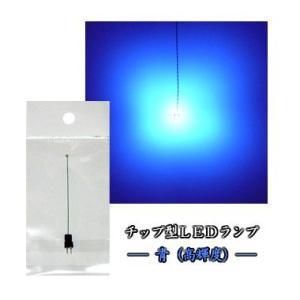 チップLEDランプ 青(高輝度) 【極細リード線&コネクタ付】|mycraft