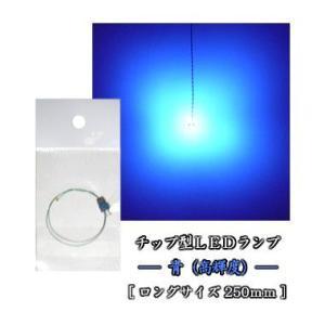 チップLEDランプ 青(高輝度) ロングサイズ250mm 【極細リード線&コネクタ付】|mycraft
