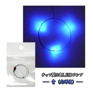 チップLEDランプ3連 青(高輝度) 【極細リード線&コネクタ付】|mycraft